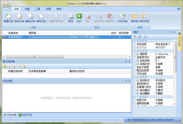 企业文件同步备份系统