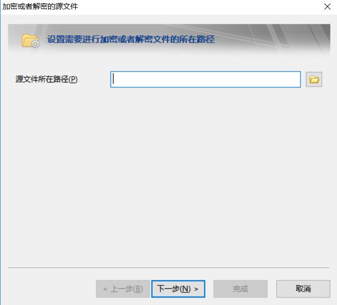 文件加密源文件路径设置