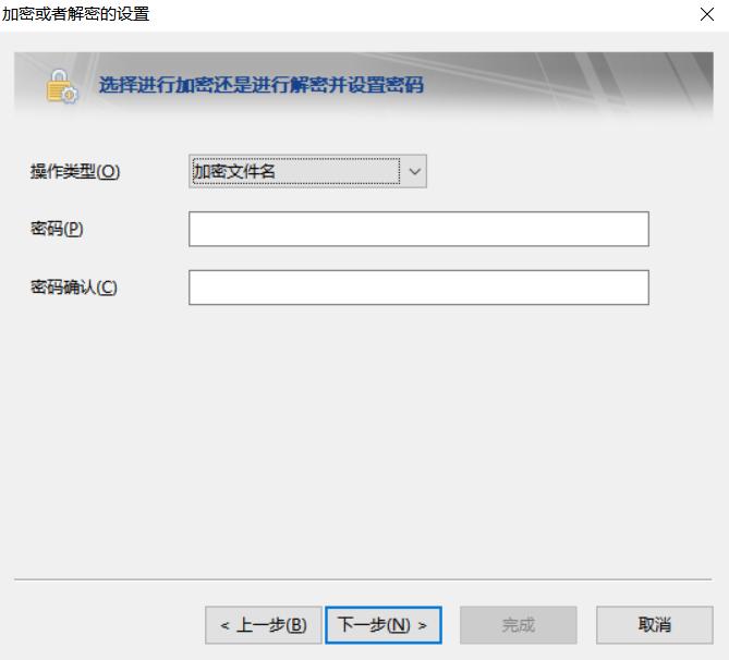 设置加密文件密码