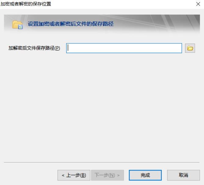 设置加密后文件保存路径