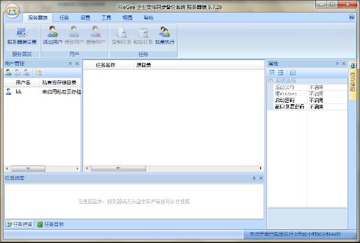 FileGee服务端界面