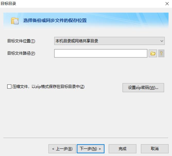 选择备份或同步文件的保存位置