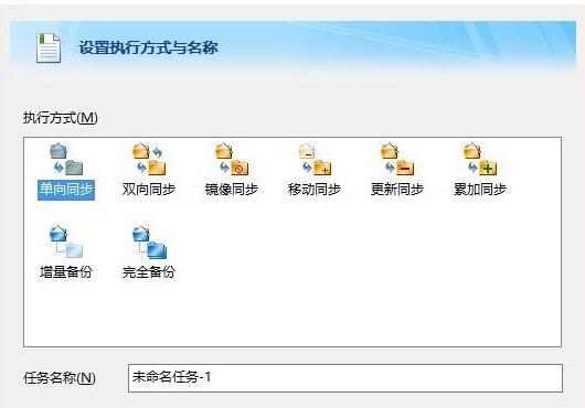 FileGee文件备份软件应用