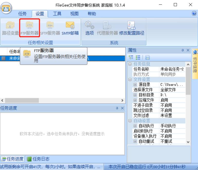FTP服务器设置
