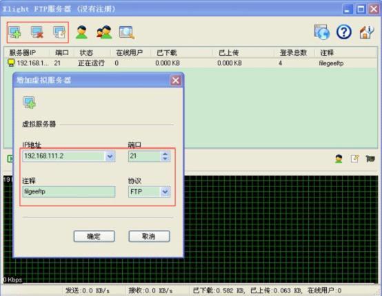 FTP服务器搭建
