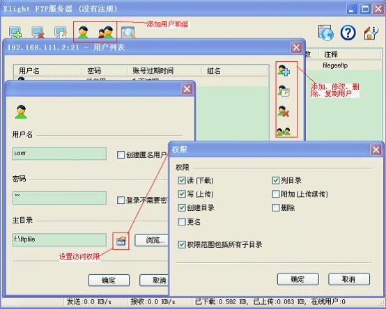 FTP服务器搭建配置