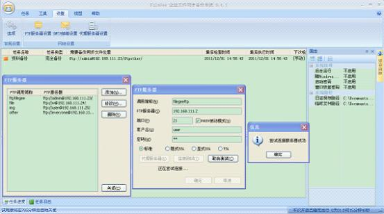 服务器连接测试