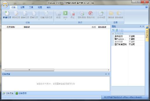 FileGee客户端界面