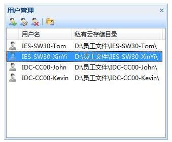 多用户版管理端用户管理界面