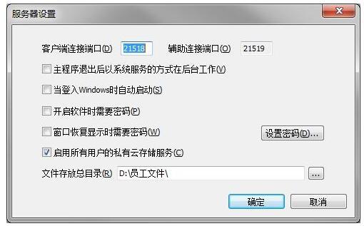 多用户版管理端设置